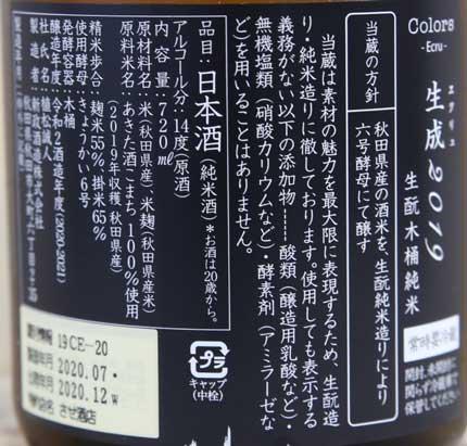 原材料米:あきた酒こまち100%使用