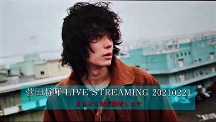 菅田将暉 LIVE STREAMING 20210221