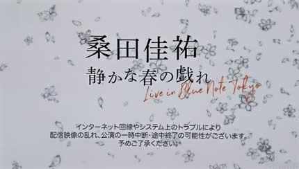 静かな春の戯れ~Live in Blue Note Tokyo~