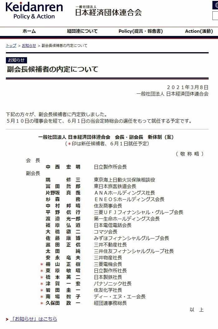 日本経済団体連合会の副会長にDeNA南場智子さん内定