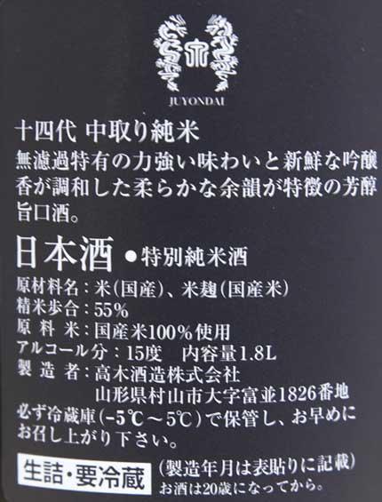 原材料米:国産米100%