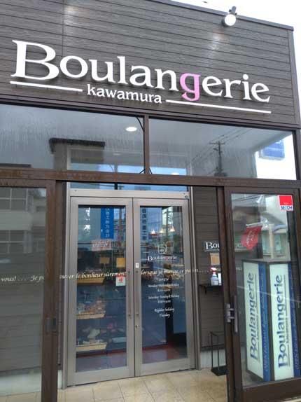 ブーランジェリーカワムラ Boulangerie Kawamura