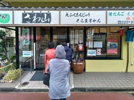 餅菓子店さわ山