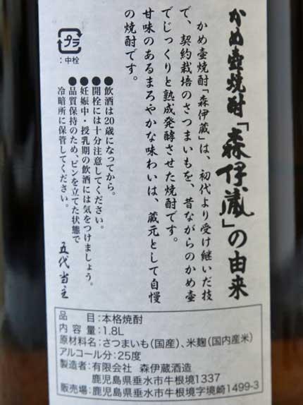 原材料名:薩摩芋(国産)、米麹(国内産米)