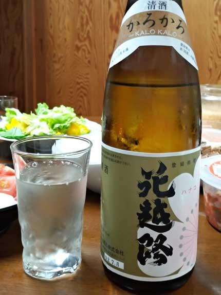 花越路かろかろ純米吟醸酒