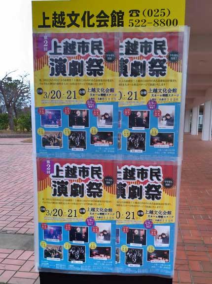 上越市民演劇祭