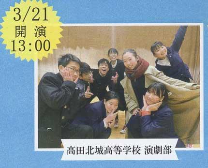 高田北城高校演劇部の演劇