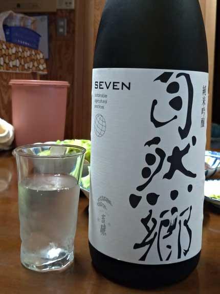自然郷SEVEN純米吟醸