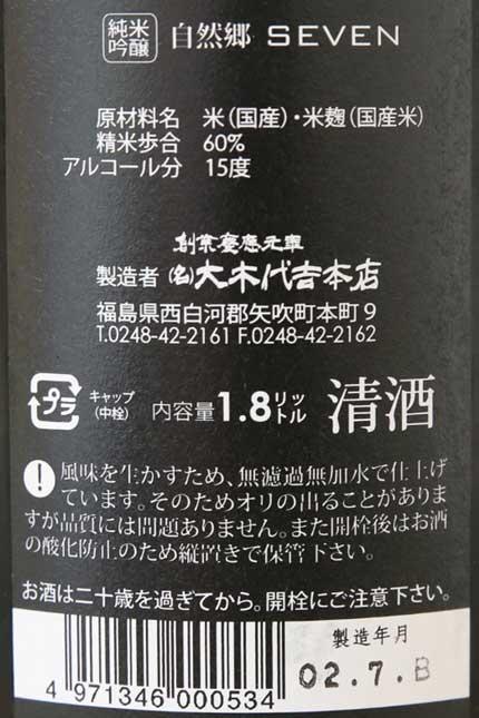 原料米:福島県産 夢の香100%