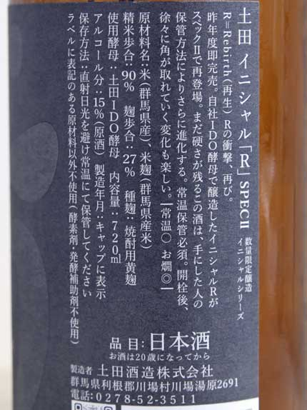 原料米:群馬県産飯米