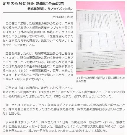 新潟県の恩師へ感謝の言葉を綴った全面広告