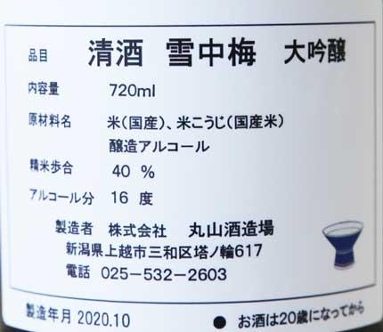 原材料米:兵庫県産山田錦、新潟県産越淡麗