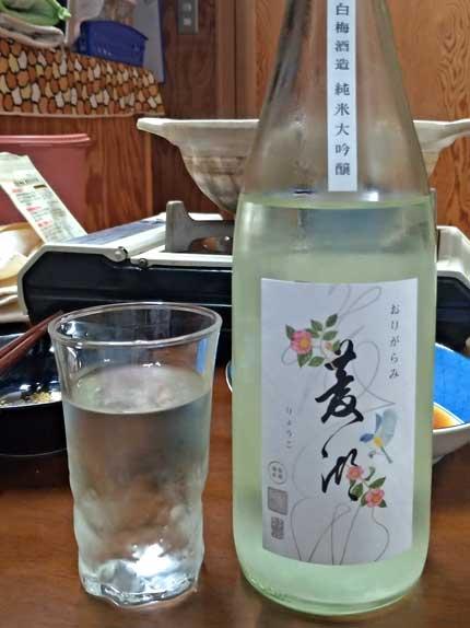 菱湖純米大吟醸おりがらみ生