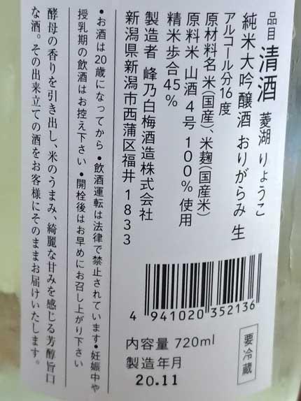 原料米:山酒4号 100%