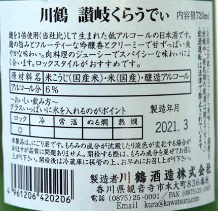 アルコール分:6度