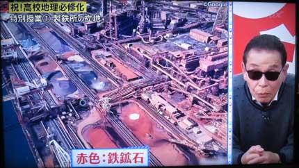 製鉄所の立地
