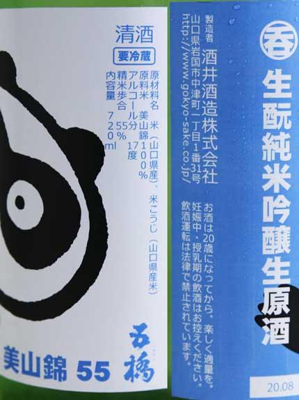 原料米:美山錦100%