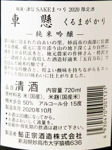 原材料米:妙高市作林さん、ぶな沢さん、諸岡さん栽培五百万100%