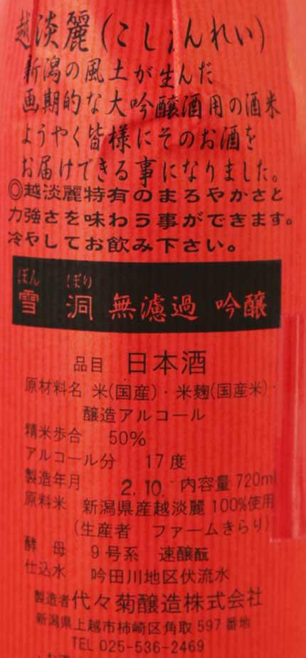 原料米:新潟県産越淡麗100%