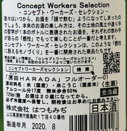 原材米:広島県産千本錦