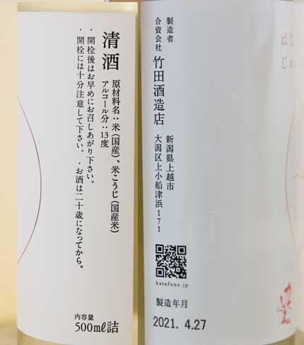 日本酒度:-55