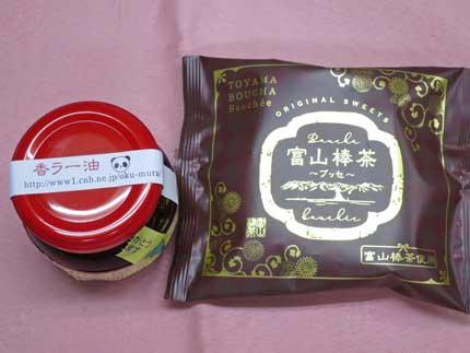 香ラー油と富山棒茶ブッセ