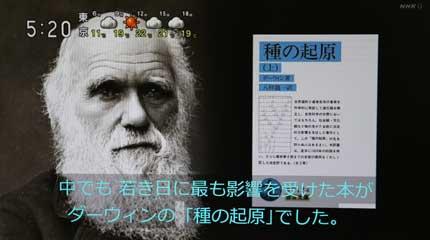 ダーウィン「種の起源」