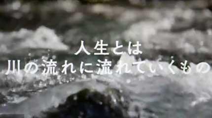 人生って川の流れに流れていくようなモノ