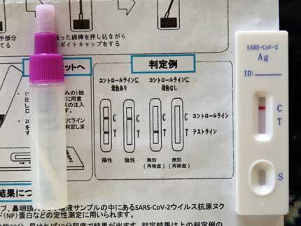 新型コロナウイルスの抗原検査
