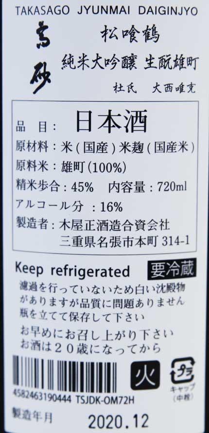 原料米:赤磐雄町100%