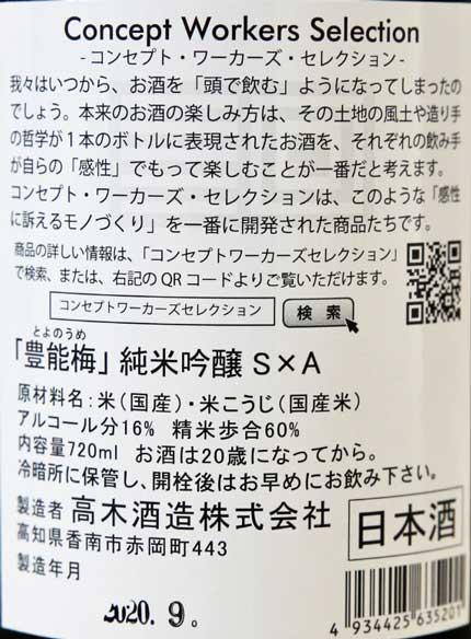 原材料米:広島県産千本錦100%
