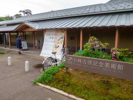 小林古径記念美術館