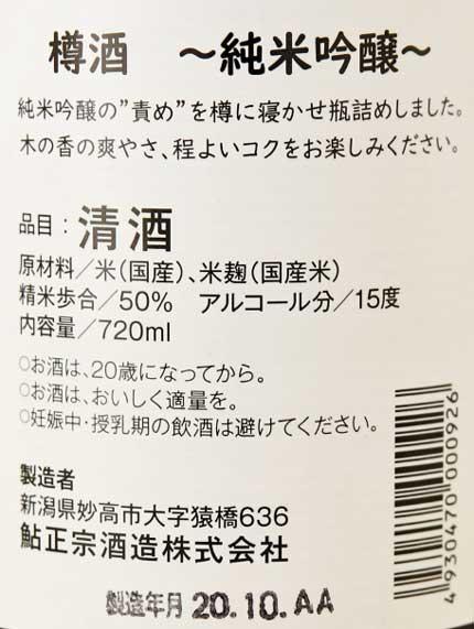 精米歩合:50%