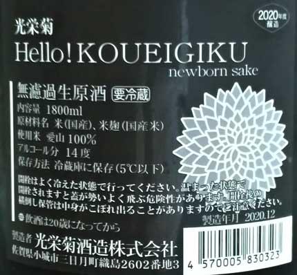 原材料米:兵庫県産愛山100%