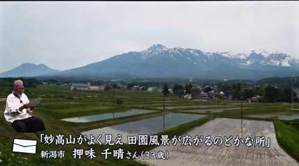 妙高山がよく見え田園風景が広がるのどかな所