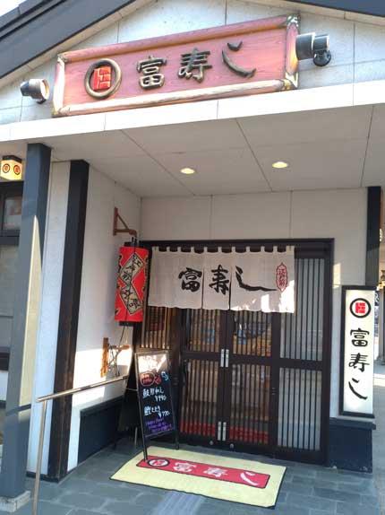 富寿し高田駅前店