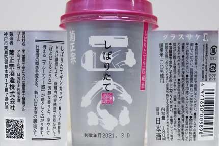 使用酵母:HA14酵母