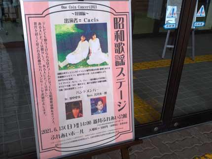 OneCoinConcert2021昭和歌謡ステージ