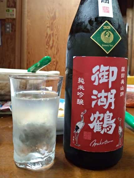 御湖鶴純米吟醸諏訪美山錦無濾過生原酒
