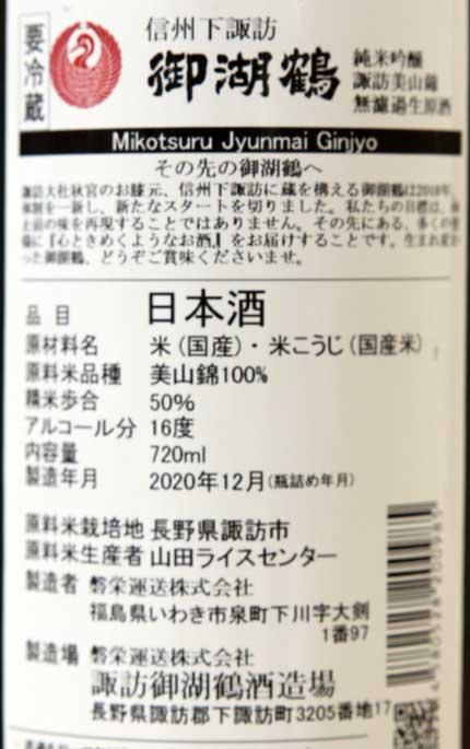 原材料米:長野県諏訪市山田ライスセンター産美山錦100%