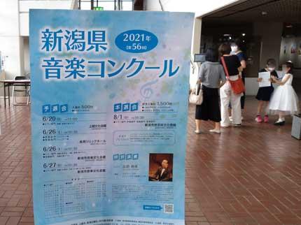 新潟県音楽コンクールピアノ予選