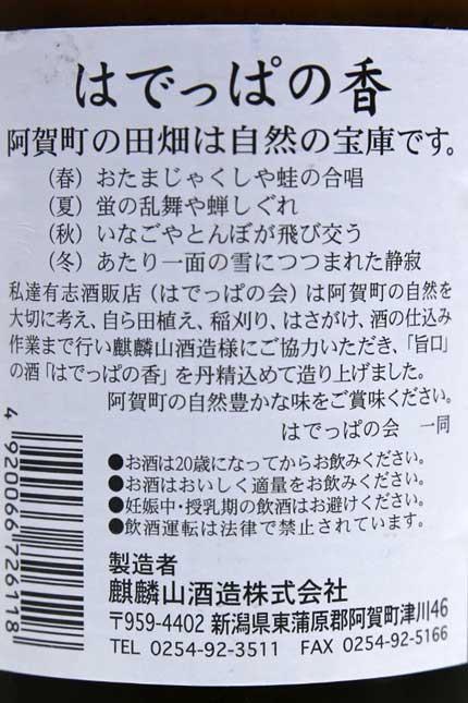 原材料:新潟県阿賀町産米、新潟県阿賀町産米麹、醸造アルコール