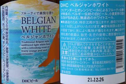 ジャパン・グレートビア・アワーズ2019ベルジャンスタイル・ヴィットビール部門金賞受賞