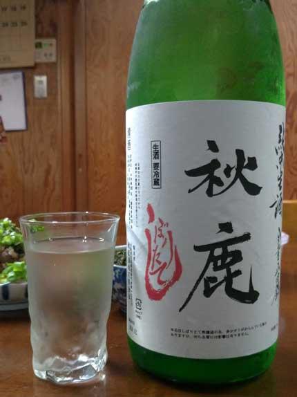 秋鹿純米しぼりたて生酒
