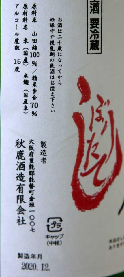 原材料米:山田錦