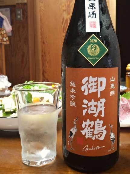 御湖鶴純米吟醸山恵錦無濾過生原酒