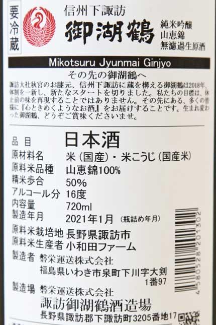 原材米:諏訪市小和田ファーム栽培山恵錦100%