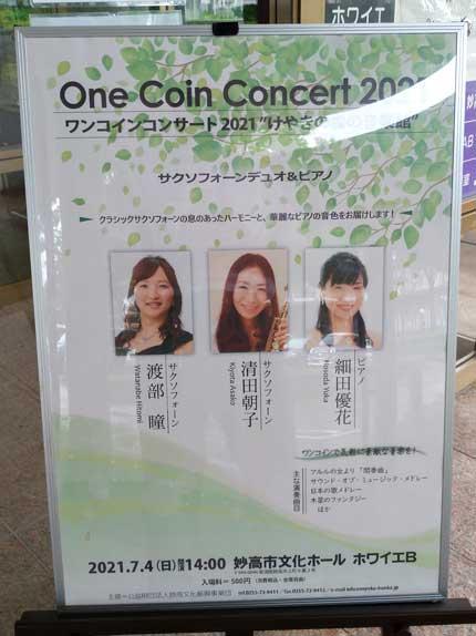 One Coin Concert 2021 サクソフォーンデュオ&ピアノ