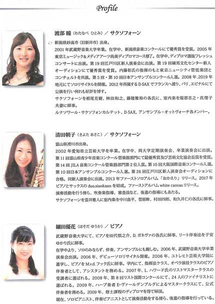 サクソフォーン渡部瞳さんと清田朝子さん、ピアノ細田優花さん