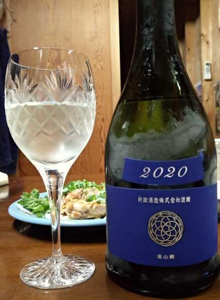 瑠璃2020-Lapis Lazuli-ラピスラズリ純米酒